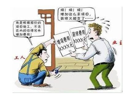 龙口装修公司常规漏项与恶意漏项的区别